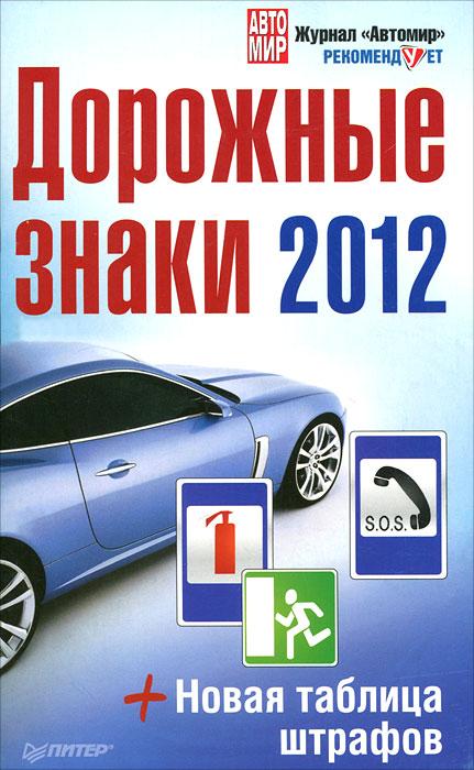 Дорожные знаки 2012
