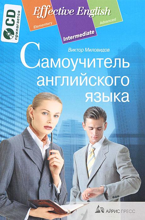 Самоучитель английского языка (+ CD-ROM)