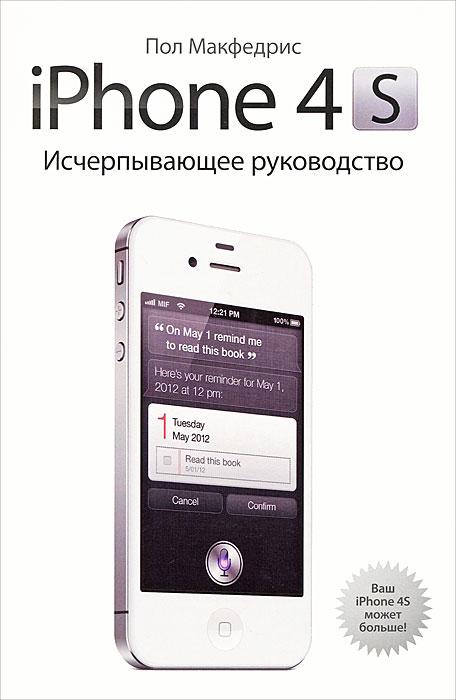 iPhone 4S. Исчерпывающее руководство ( 978-5-91657-352-7 )