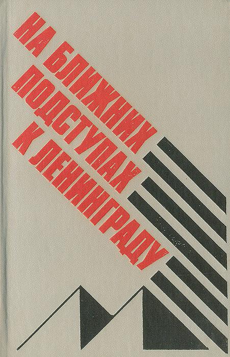 На ближних подступах к Ленинграду: Гатчина (Красногвардейск) в годы Великой Отечественной войны