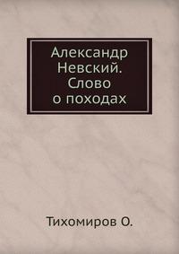 О ТИХОМИРОВ АЛЕКСАНДР НЕВСКИЙ СКАЧАТЬ БЕСПЛАТНО