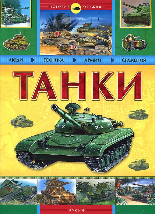 Танки ( 978-5-8138-0060-3 )