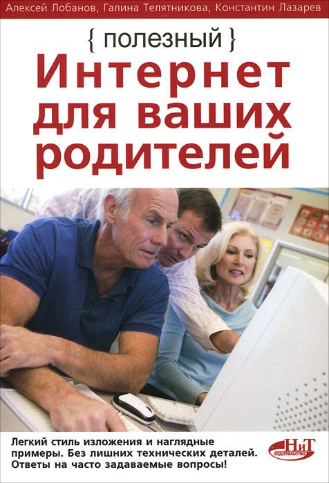 Полезный интернет для ваших родителей ( 978-5-94387-906-7 )