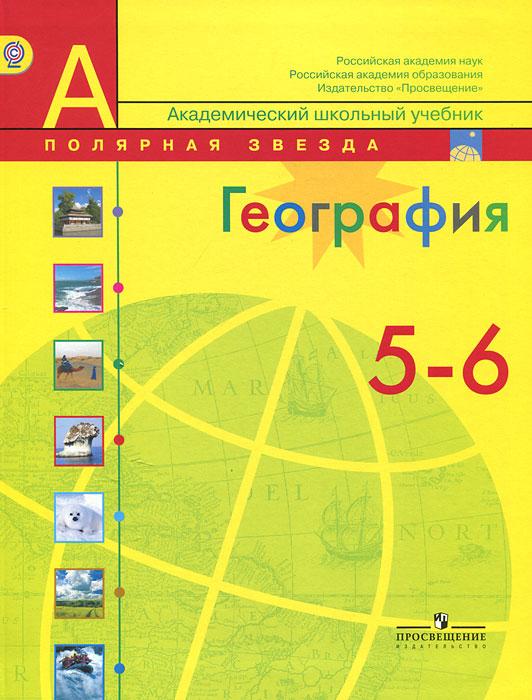 Читать учебник по географии 5 6 класс лобжанидзе.