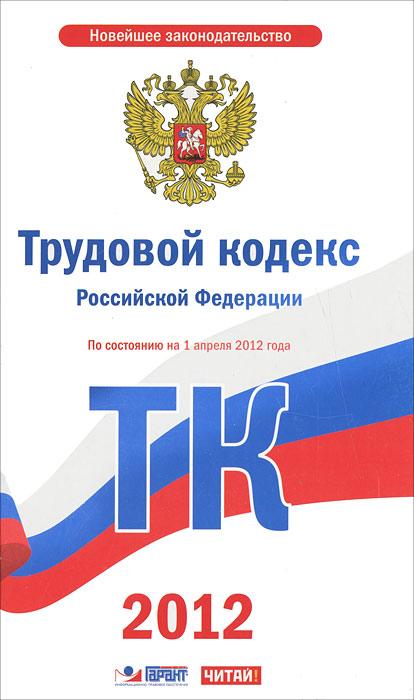Трудовой кодекс Российской Федерации ( 978-5-4252-0788-3 )