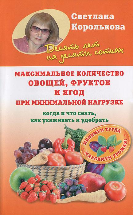 Максимальное количество овощей, фруктов и ягод при минимальной нагрузке. Когда и что сеять, как ухаживать и удобрять ( 978-5-271-40450-4 )