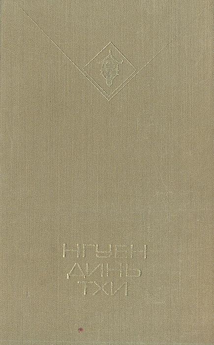 Нгуен Динь Тхи. Избранное