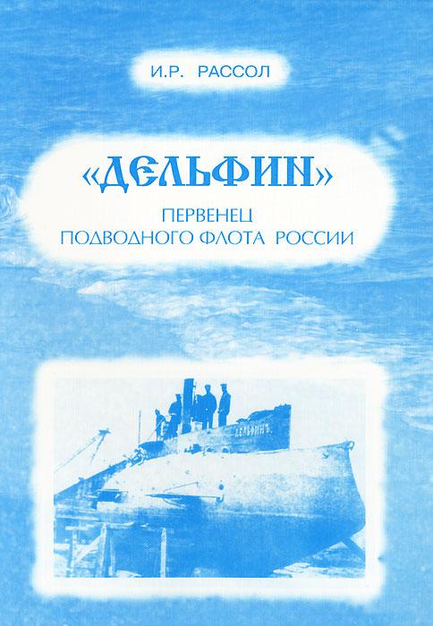 """""""Дельфин"""" первенец подводного флота России"""