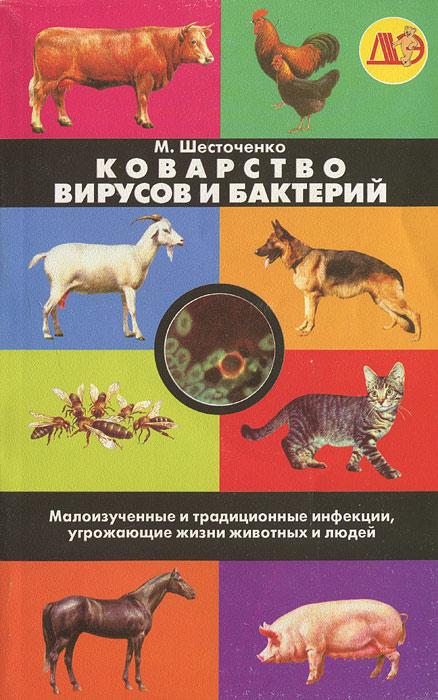 Коварство вирусов и бактерий. Малоизученные и традиционные инфекции, угрожающие жизни животных и людей ( 5-8852-4008-6 )