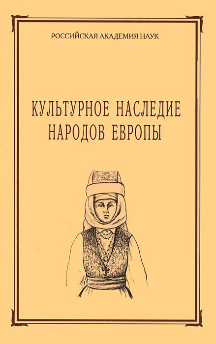 Культурное наследие народов Европы. Том 57 (+ CD-ROM)