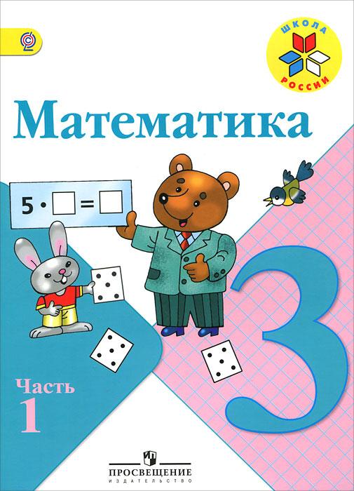 Гдз по Математике 2 Класс Моро 3