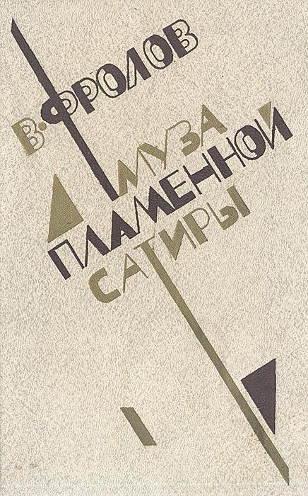 ���� ��������� ������. ������ ��������� ������������� (1918-1986)