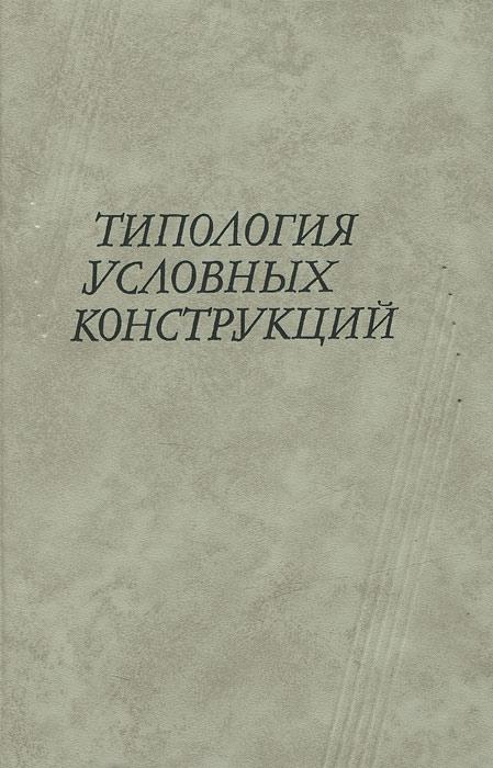 Типология условных конструкций ( 5-0202-8356-8 )