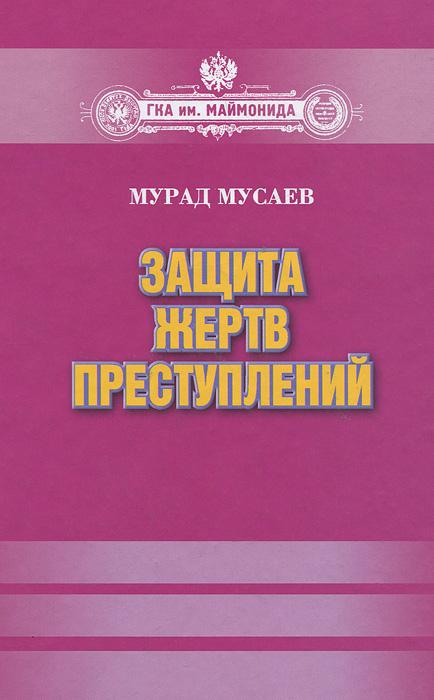 Защита жертв преступлений ( 978-5-904885-59-5 )