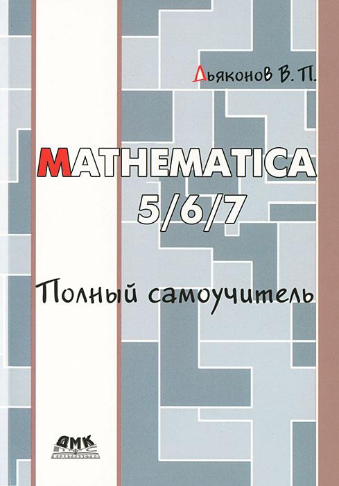 Mathematica 5.1/5.2/6.0. Полный самоучитель. В. П. Дьяконов