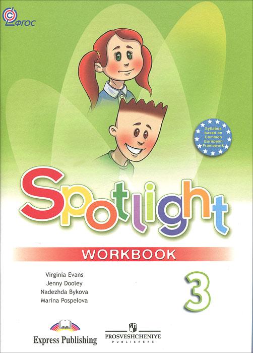 Spotlight 3: Workbook / Английский язык. 3 класс. Рабочая тетрадь