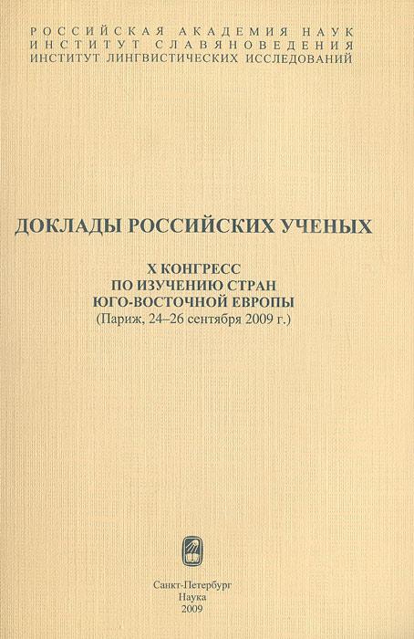 Доклады Российских ученых. Х конгресс по изучению стран юго-восточной Европы