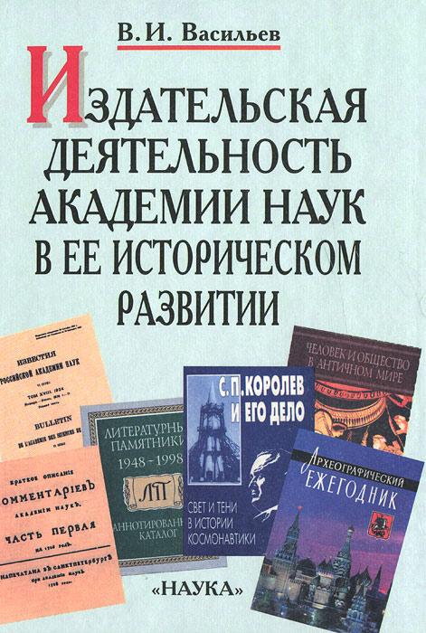 Издательская деятельность Академии наук в ее историческом развитии. В 2 книгах. Книга 1 ( 5-02-013713-8 )