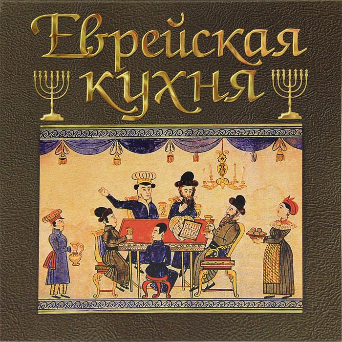 Еврейская кухня ( 978-5-904885-51-9 )