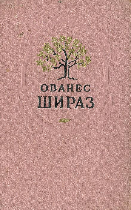 Ованес Шираз. Стихотворения и поэмы