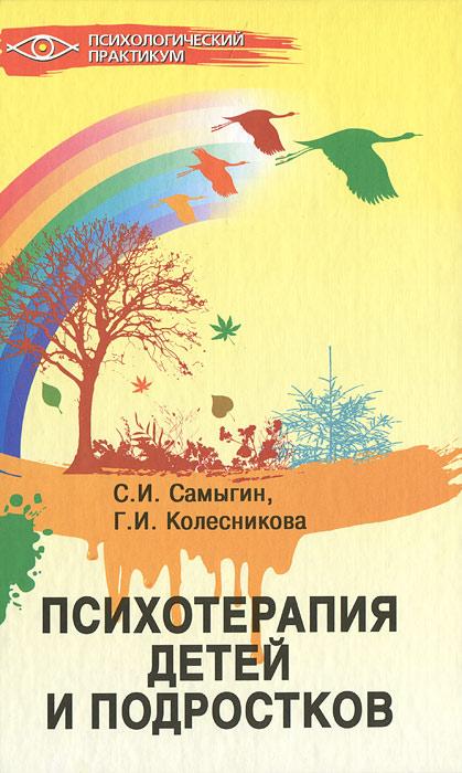 Психотерапия детей и подростков ( 978-5-222-19253-5 )