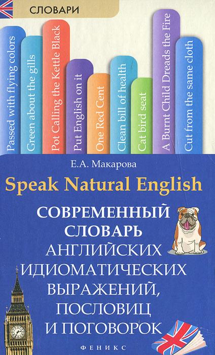 Speak Natural English / Современный словарь английских идиоматических выражений, пословиц и поговорок ( 978-5-222-19515-4 )
