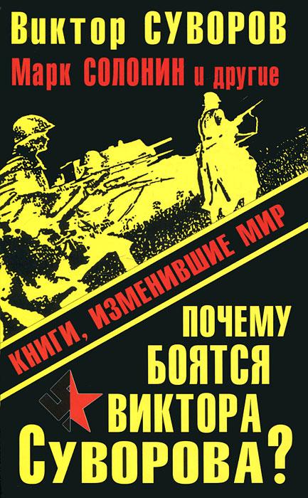 Почему боятся Виктора Суворова? Книги, изменившие мир