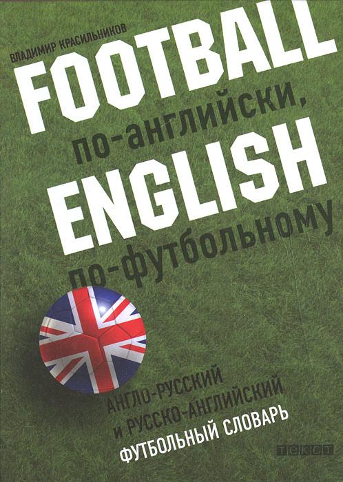 Football по-английски, English по футбольному. Английско-русский и русско-английский футбольный словарь