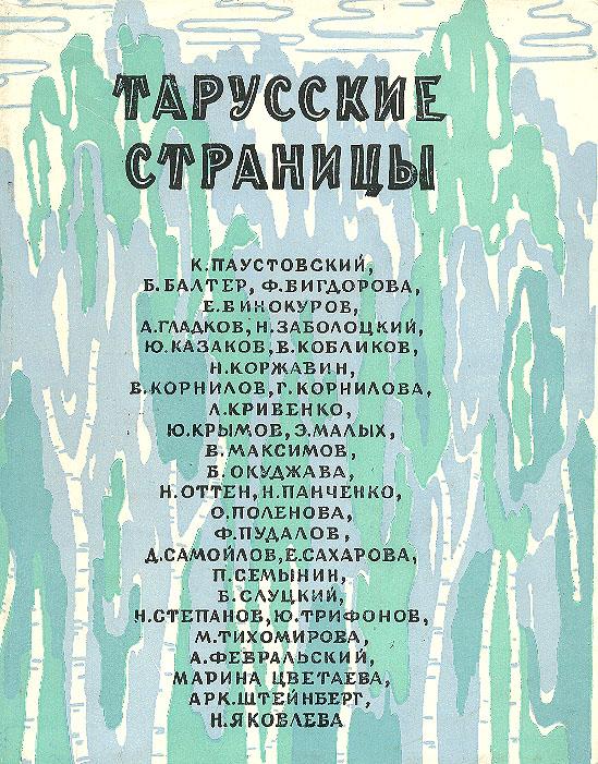 Тарусские страницы. Литературно-художественный иллюстрированный сборник