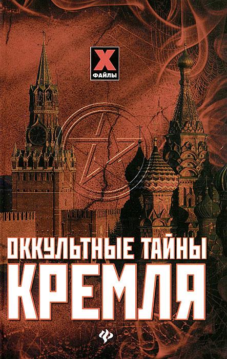 Оккультные тайны Кремля ( 978-5-222-19436-2 )