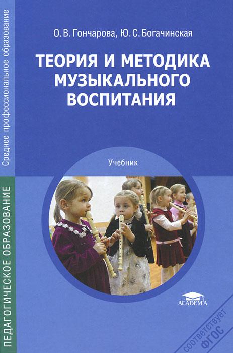 Теория и методика музыкального воспитания - О. В. Гончарова, Ю. С. Богачинская