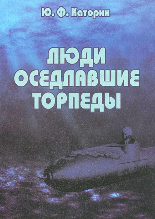 Люди, оседлавшие торпеды ( 5-8172-0075-9 )
