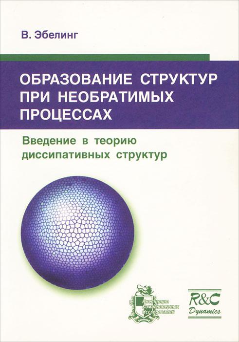 Образование структур при необратимых процессах. Введение в теорию диссипативных структур ( 5-93972-297-0 )