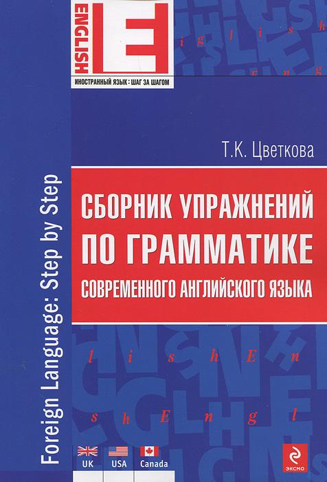 Упражнения по грамматике современного английского языка (А. С. Саакян)
