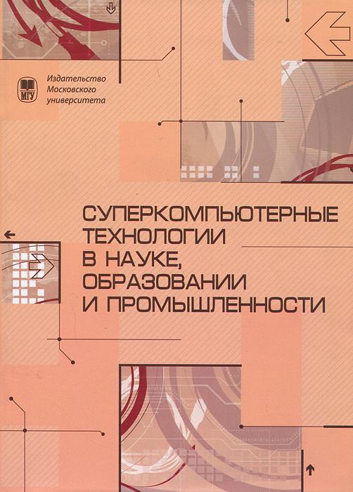 Суперкомпьютерные технологии в науке, образовании и промышленности ( 978-5-211-06345-7 )