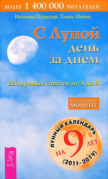 С Луной день за днем. 220 лунных советов от А до Я ( 978-5-9573-1096-9 )