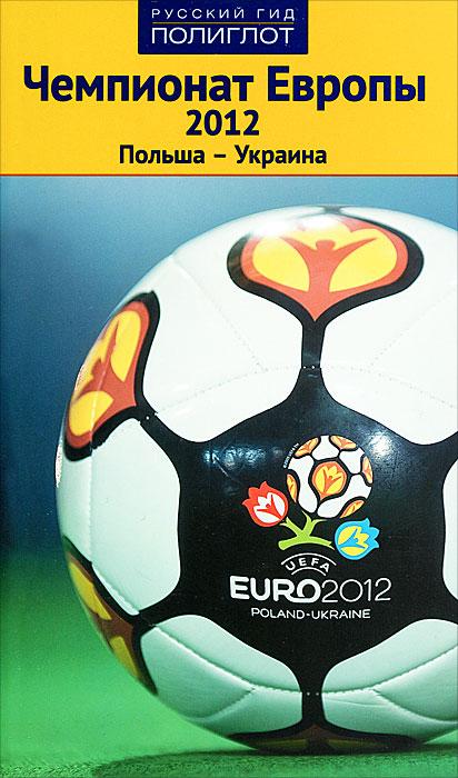Чемпионат Европы 2012. Польша-Украина. Путеводитель