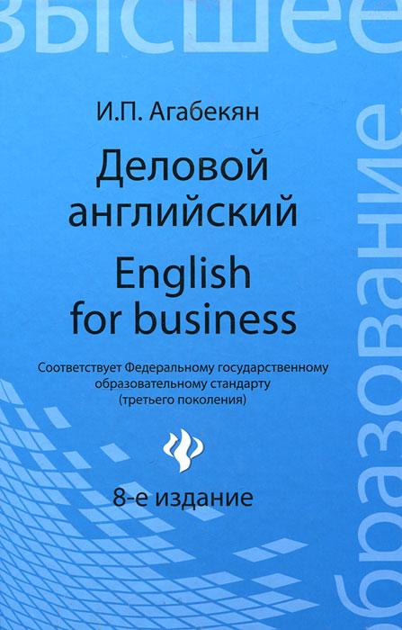 Английский язык Агабекян 27 издание ГДЗ