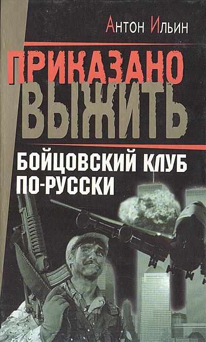 Бойцовский клуб по-русски