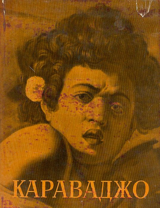 Микельанджело да Караваджо142В издании представлены жизнь и творчество Караваджо, первого и величайшего представителя реалистического направления итальянской живописи XVII века. Первая часть книги, биографический очерк, сопровождается иллюстративным материалом - репродукциями картин в тексте. Вторая часть издания, альбом, содержит исключительно иллюстративный материал.