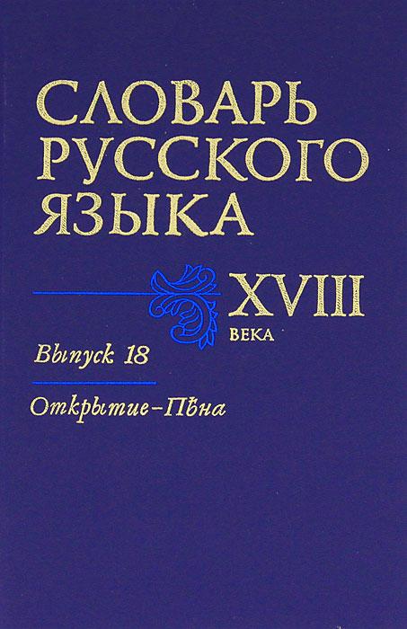 ������� �������� ����� XVIII ����. ������ 18. ��������-����