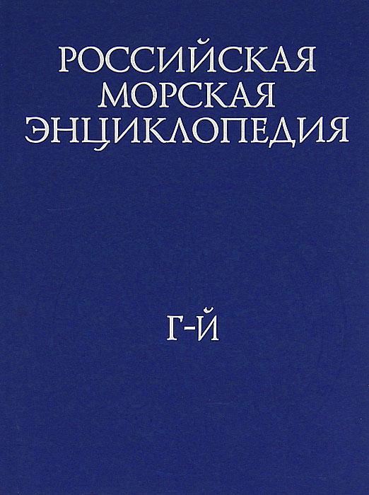 Российская морская энциклопедия. В 6 томах. Том 2. Г-Й