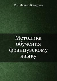 МИНЬЯР БЕЛОРУЧЕВ МЕТОДИКА ОБУЧЕНИЯ ФРАНЦУЗСКОМУ ЯЗЫКУ СКАЧАТЬ БЕСПЛАТНО