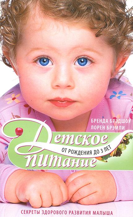 Детское питание от рождения до 3 лет. Секреты здорового развития малыша ( 978-5-227-03527-1 )
