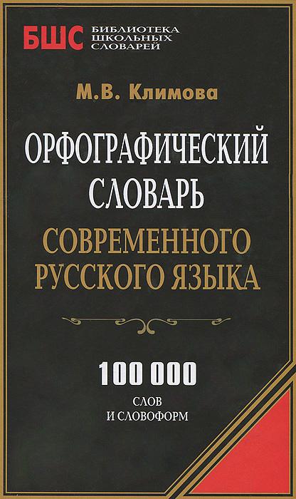 Орфографический словарь современного русского языка. 100000 слов и словоформ