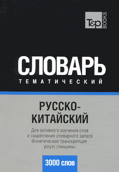Русско-китайский тематический словарь
