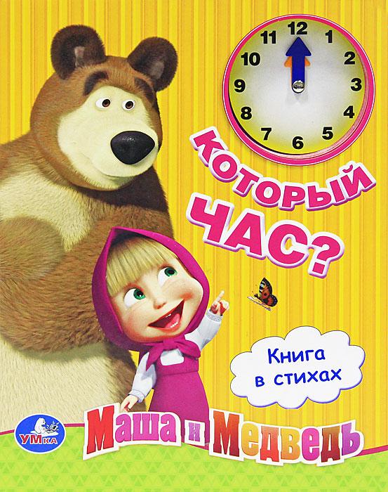 Маша и Медведь. Который час? Книжка-игрушка, Ю. Шигарова