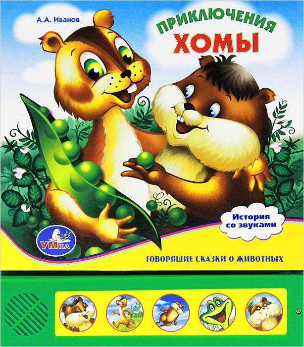 Приключения Хомы. Книжка-игрушка
