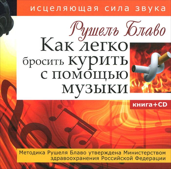 Как легко бросить курить с помощью музыки (+ CD)