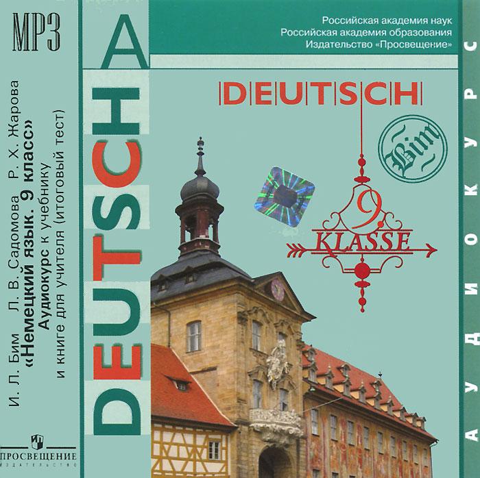 Учебник Немецкого Рыжова Бим 3 Класс 2013